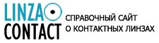 Справочный сайт-каталог о контактных линзах Линза-Контакт.ру